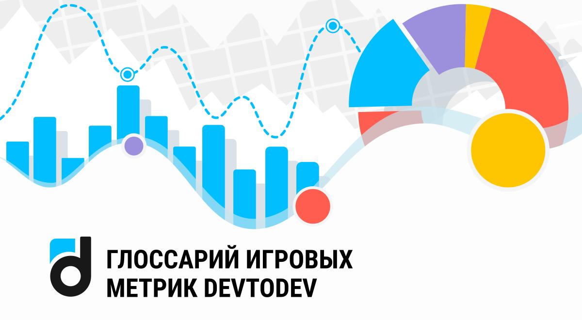 Глоссарий игровых метрик devtodev