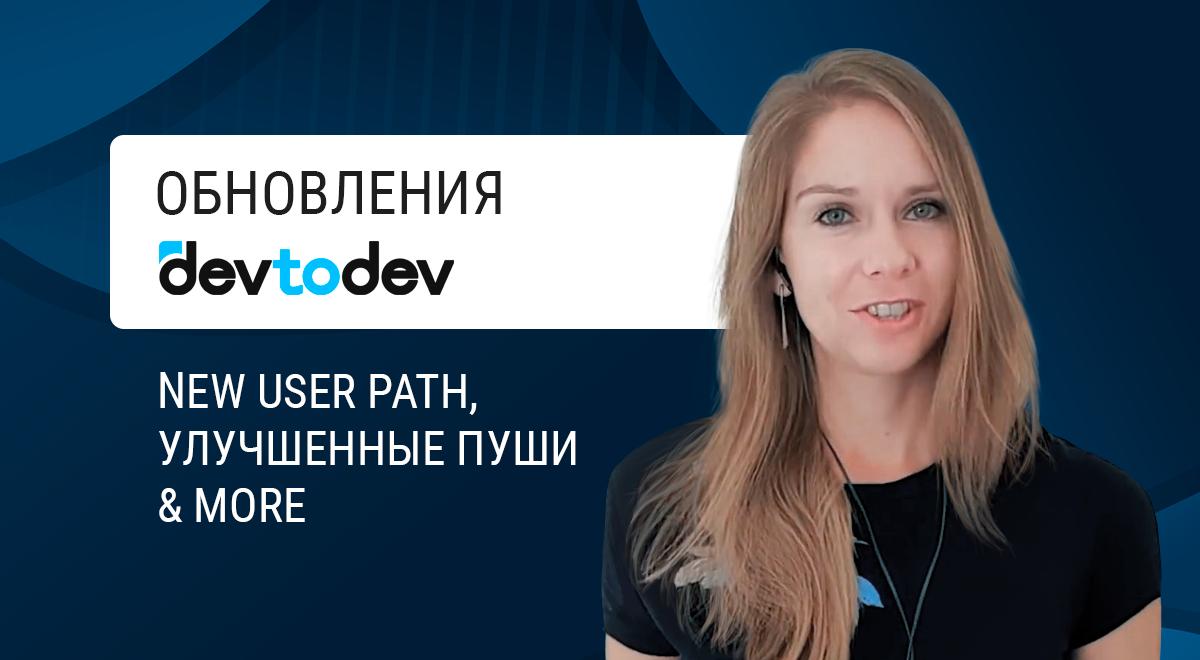 Обновления devtodev: new user path, улучшенные пуши & more