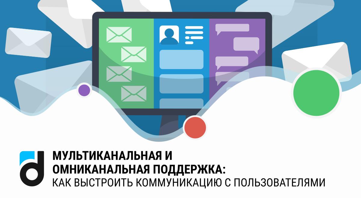 Мультиканальный и омниканальный саппорт: Как выстроить общение с пользователями