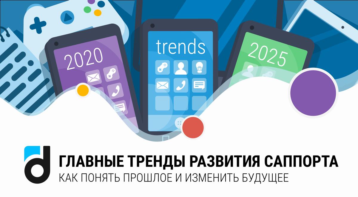 Главные тренды развития саппорта: как понять прошлое и изменить будущее