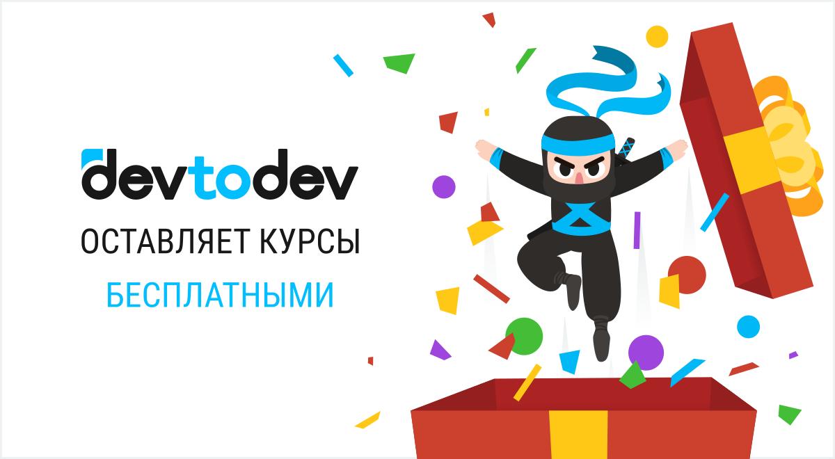 devtodev оставляет курсы бесплатными