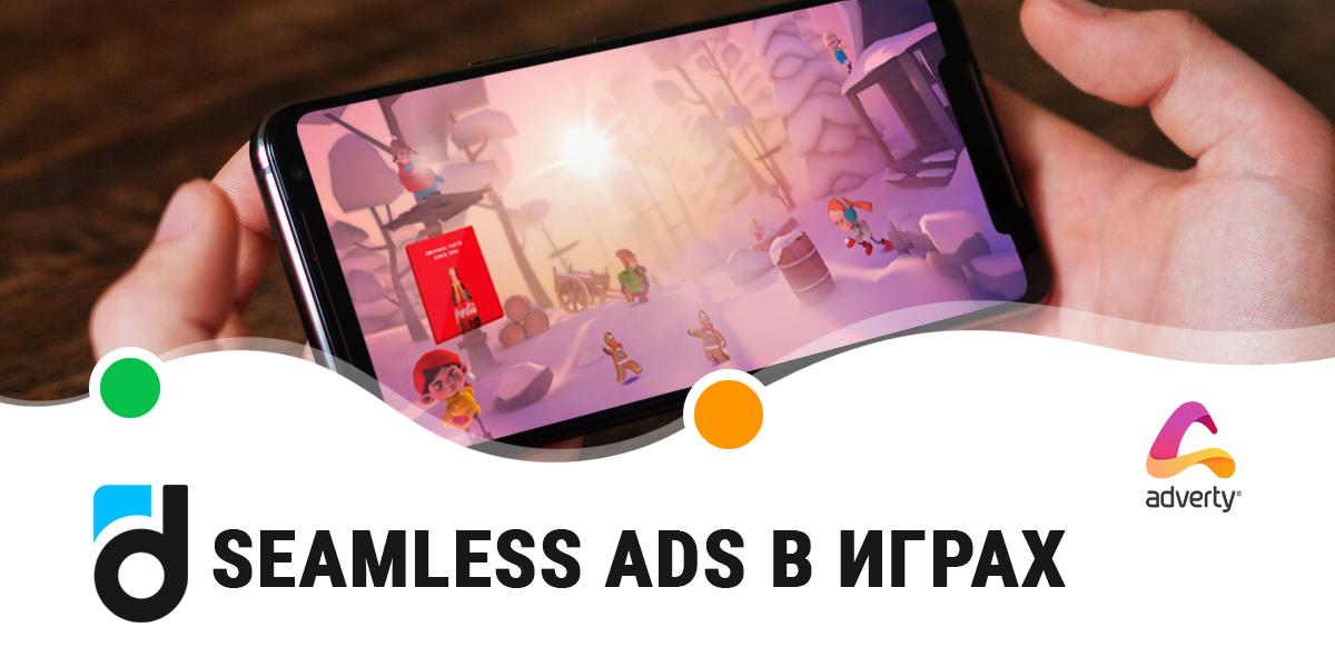 Seamless Ads в играх