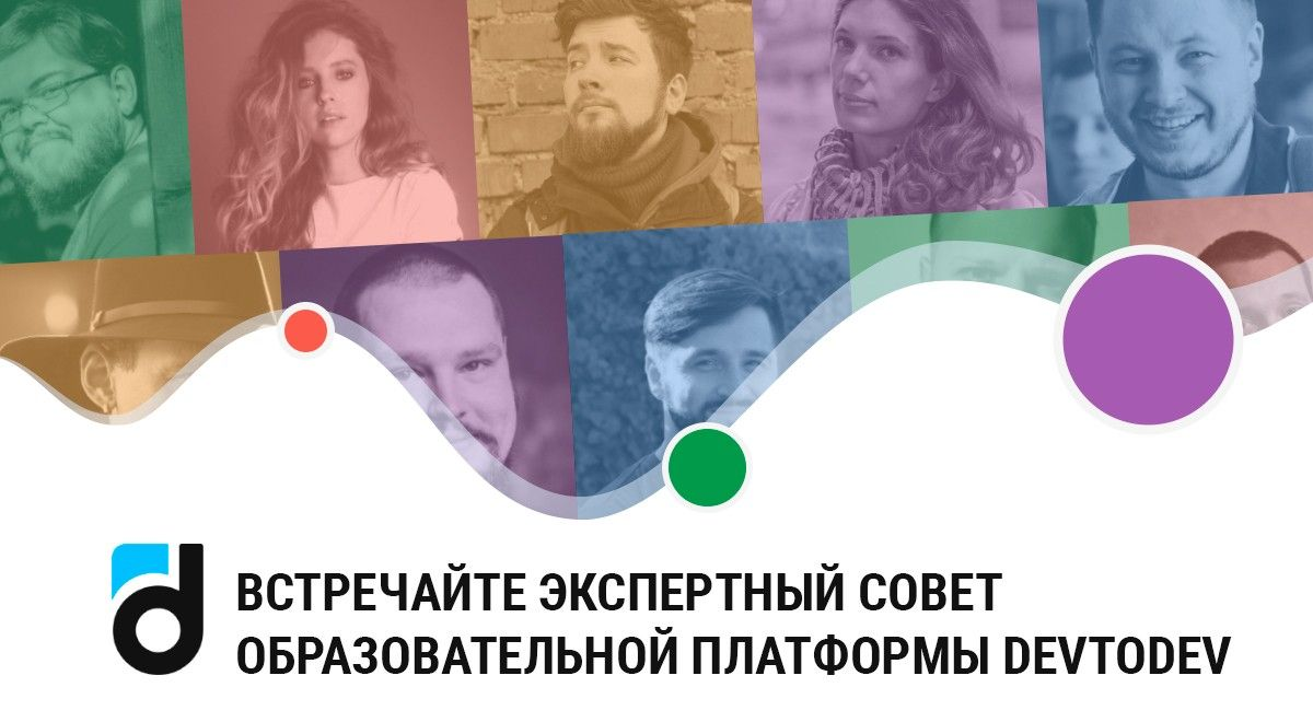 Встречайте экспертный совет образовательной платформы devtodev