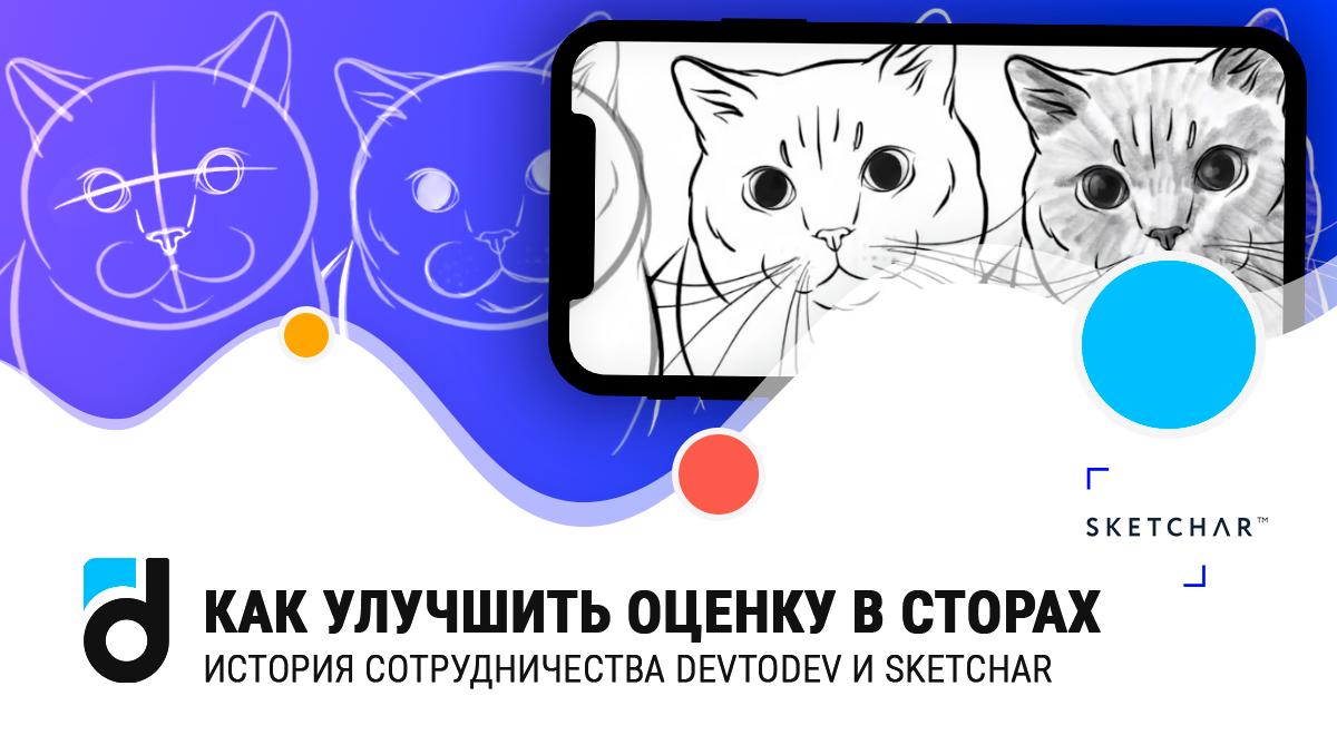 Как улучшить оценку в сторах: история сотрудничества devtodev и SketchAR