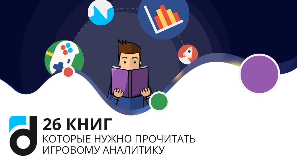 26 книг, которые нужно прочитать игровым аналитикам