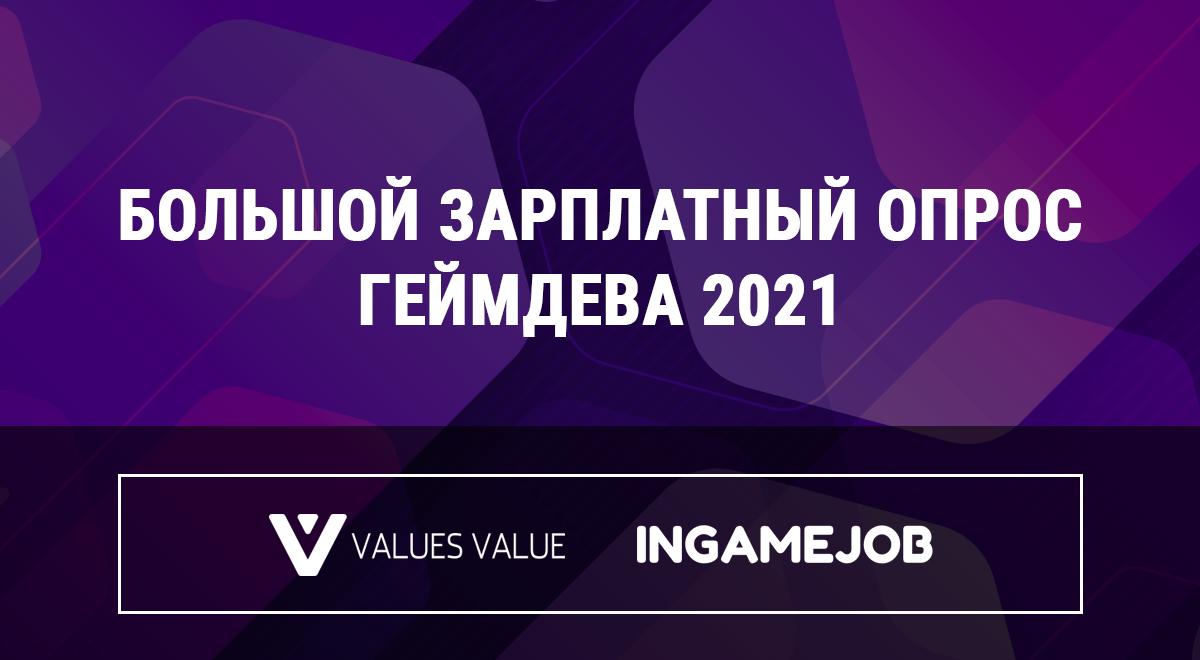 Большой зарплатный опрос 2021
