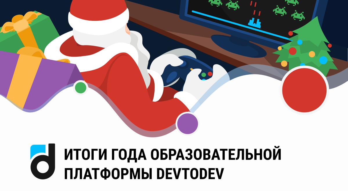 Итоги года образовательной платформы devtodev