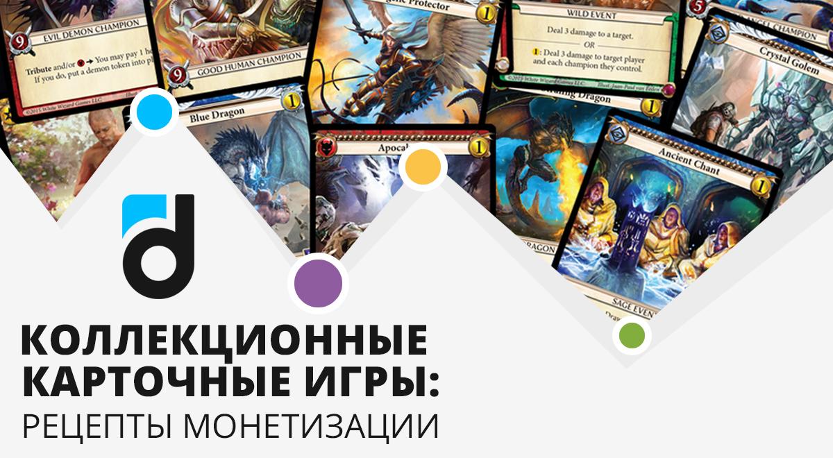 Коллекционные карточные игры: рецепты монетизации