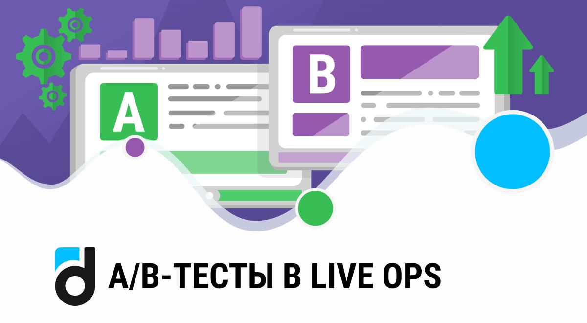 A/B тесты в LiveOps