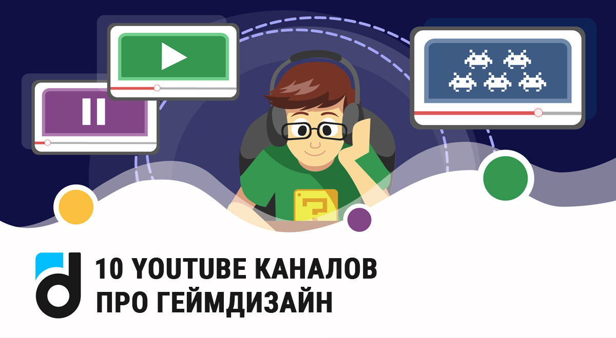 10 YouTube каналов про геймдизайн