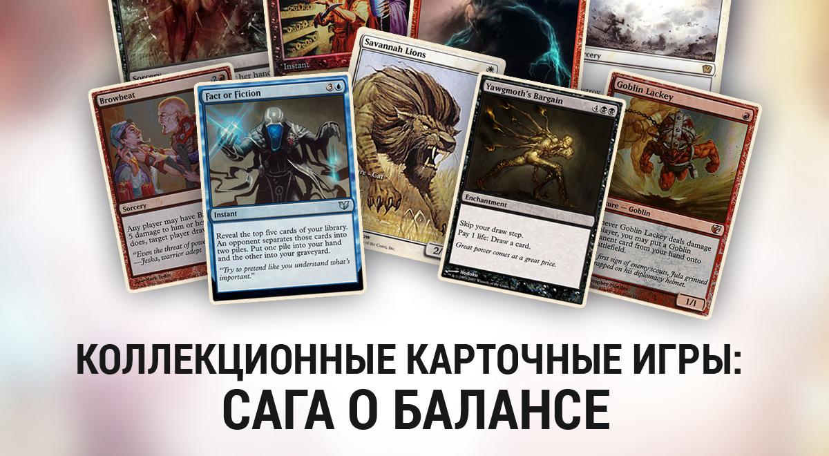 Коллекционные карточные игры. Сага о балансе
