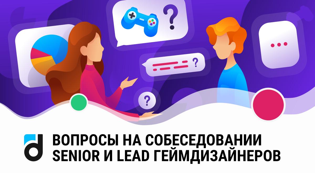 Вопросы на собеседовании senior и lead геймдизайнеров