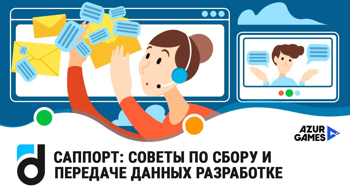 Саппорт: советы по сбору и передаче данных о багах разработке