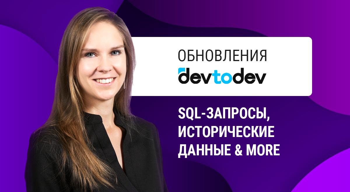 Обновления devtodev: SQL-запросы, исторические данные & more