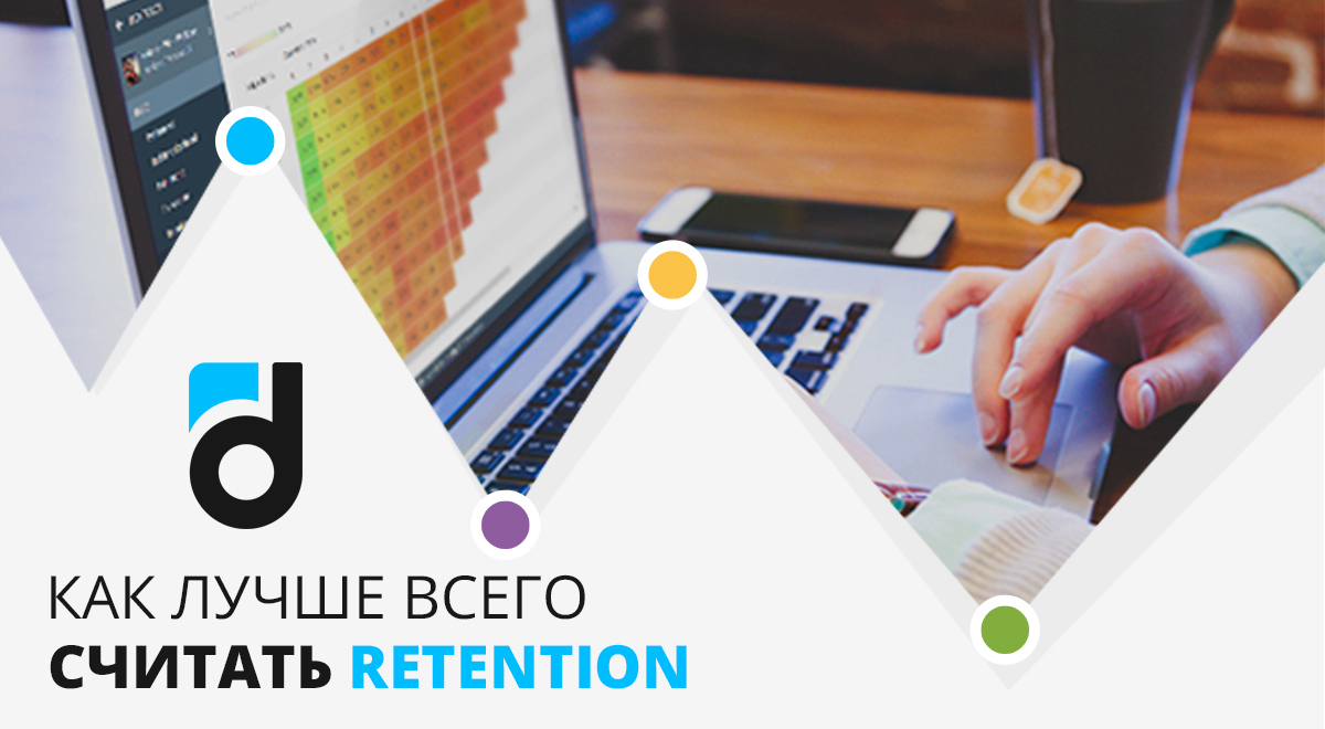 Как лучше всего считать retention: найдите оптимальный способ для своей игры