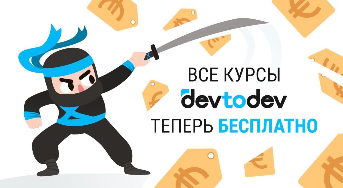 Бесплатный доступ ко всем курсам devtodev