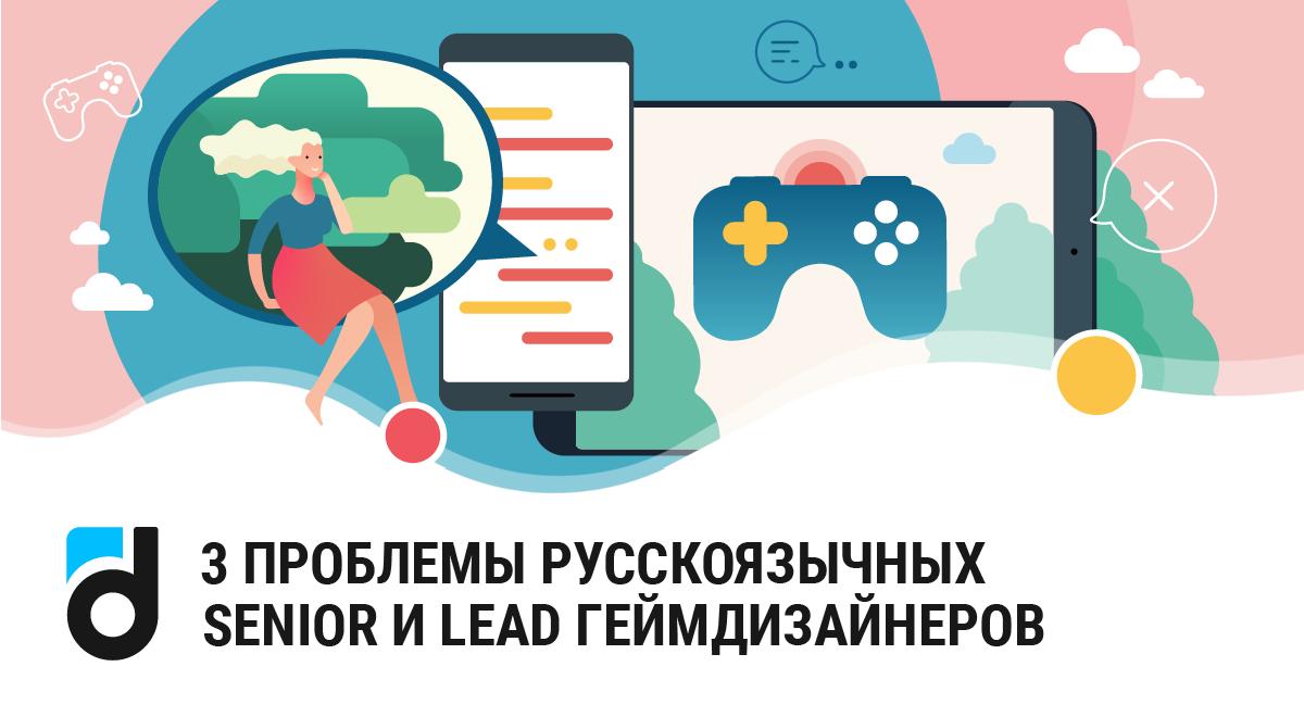 3 проблемы русскоязычных senior и lead геймдизайнеров