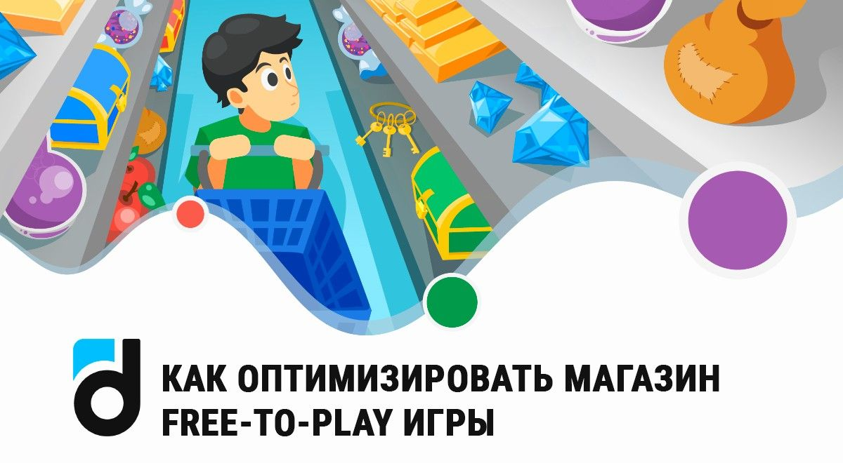 Как оптимизировать магазин free-to-play игры