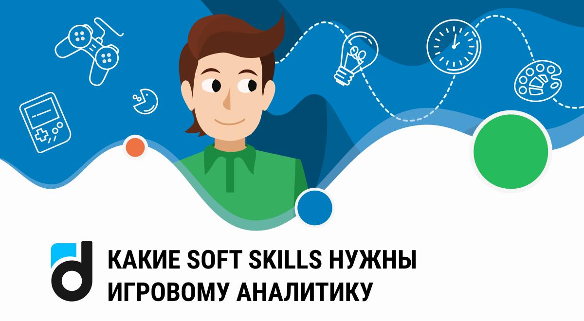 Какие Soft Skills нужны игровому аналитику