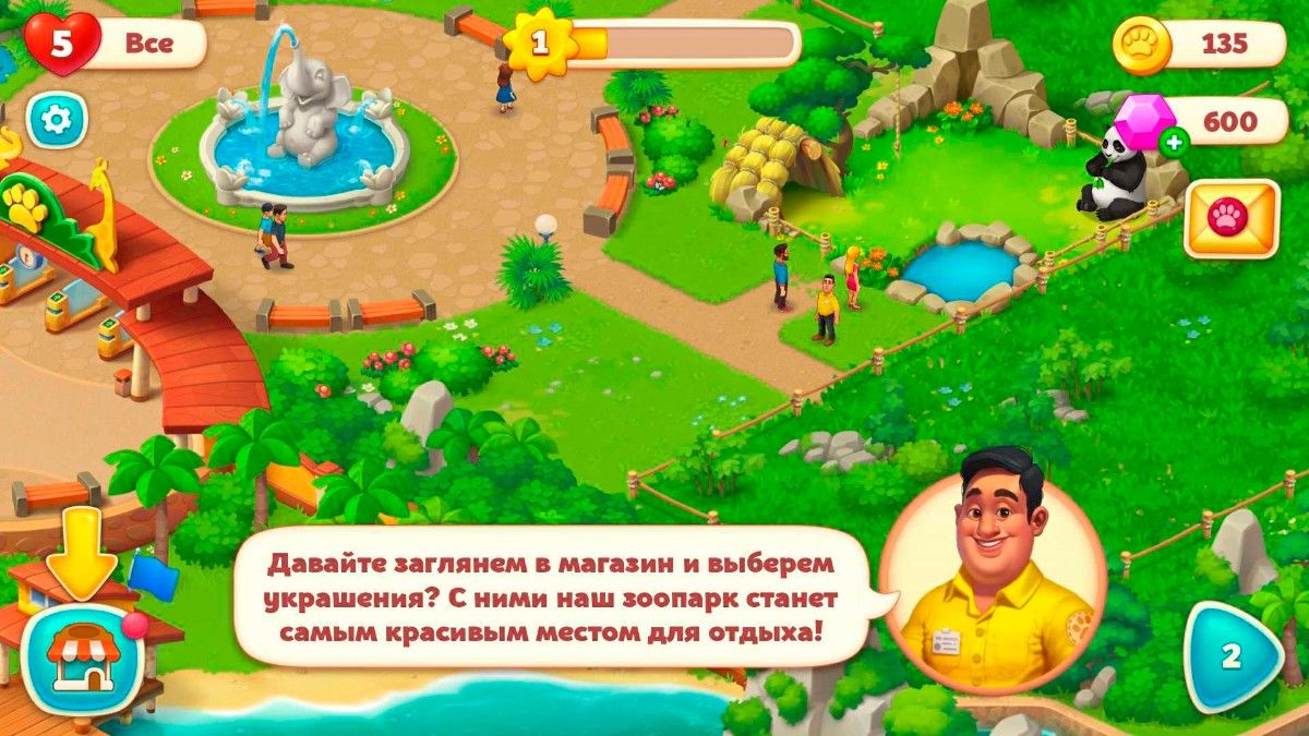Wildscapes game