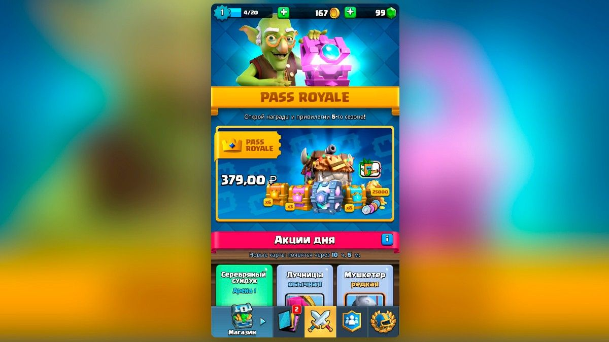 Clash Royale good ingame store
