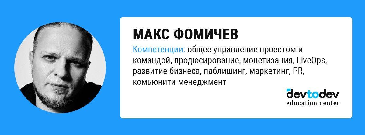 Max Fomichev Максим Фомичев