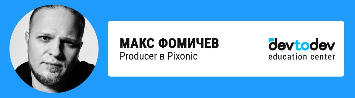 Maxim Fomichev producer
