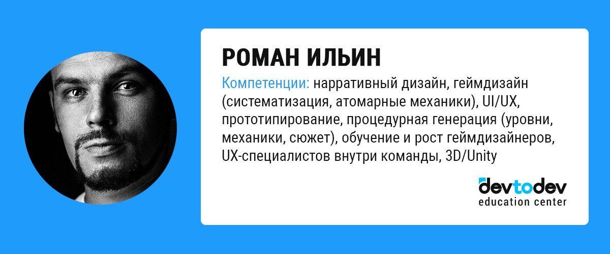 Roman Ilyin Роман Ильин