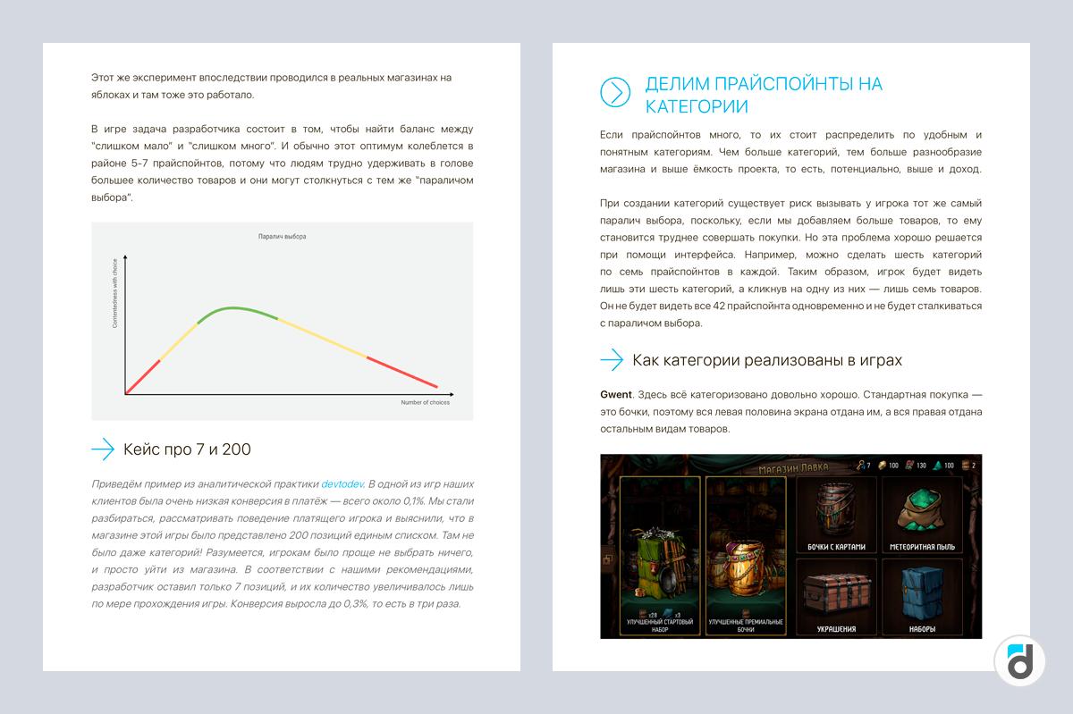 Uluchshith_vnutriigrovoj_magazin_kniga