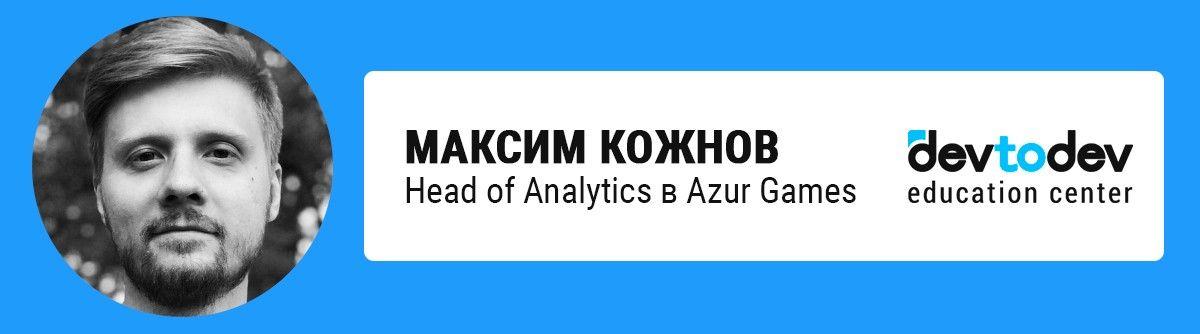 Kozhnov analyst
