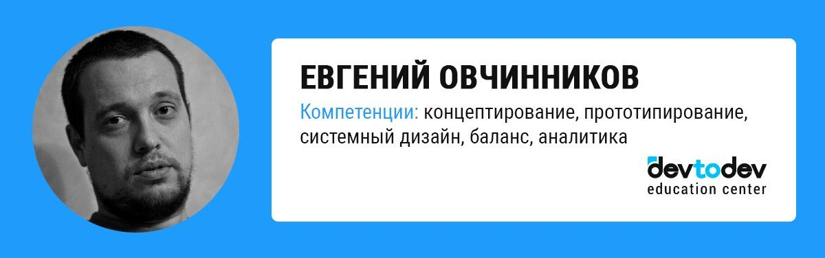 Evgeny Ovchinnikov Евгений Овчинников
