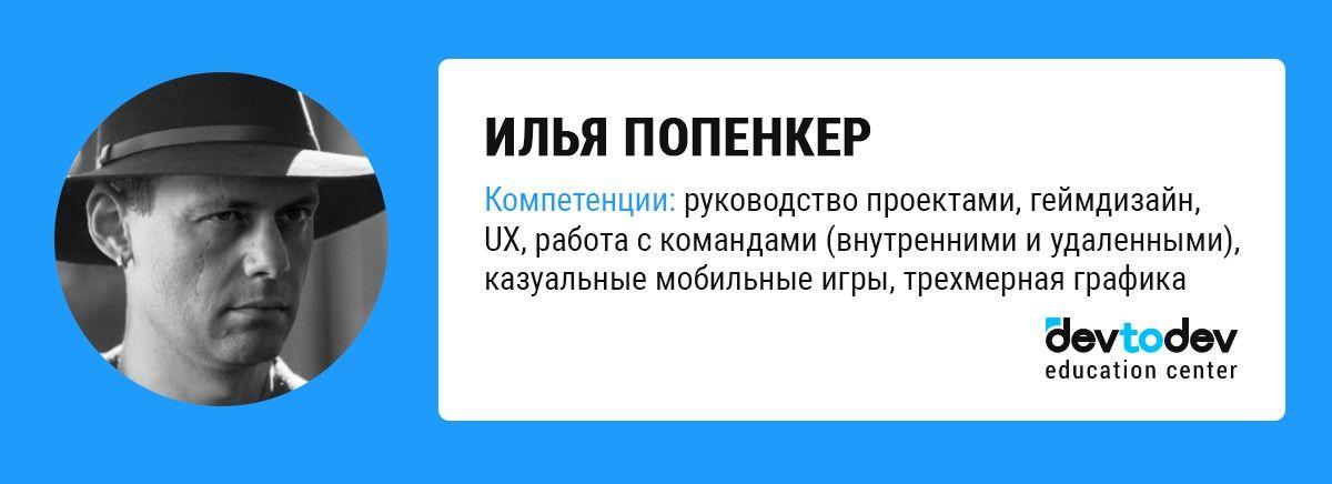 Ilya Popenker Илья Попенкер