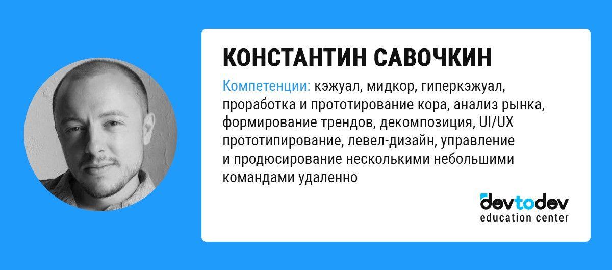 Konstantin Savochkin Константин Савочкин