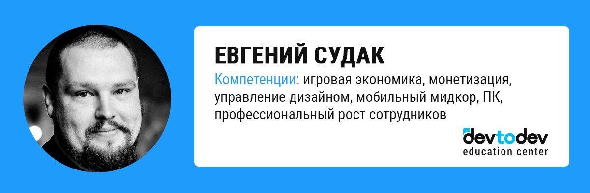 Eugen Sudak Евгений Судак