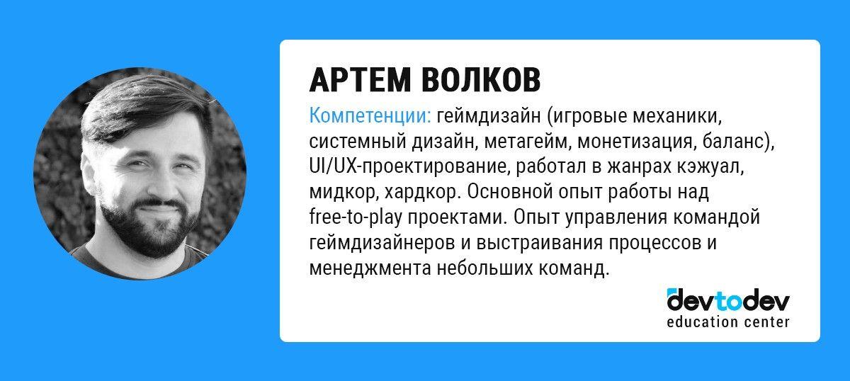 Artyom Volkov Артем Волков