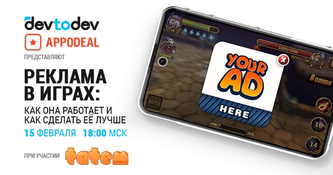 Узнайте все о рекламе в играх на вебинаре от devtodev