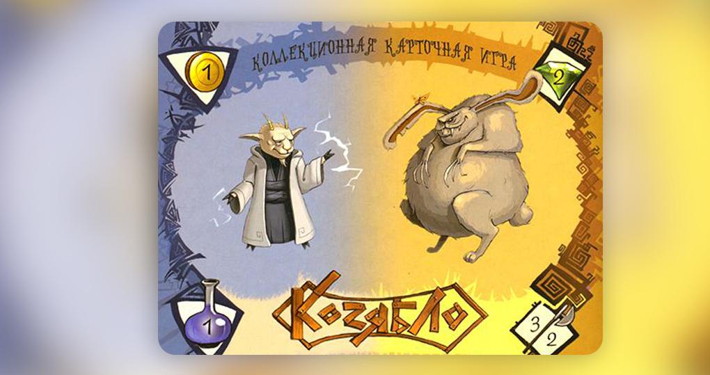 """""""Мир Фэнтези"""" когда-то выпустил игру """"Козябло"""", основанную на этих соображениях, но продажи были невысоки."""