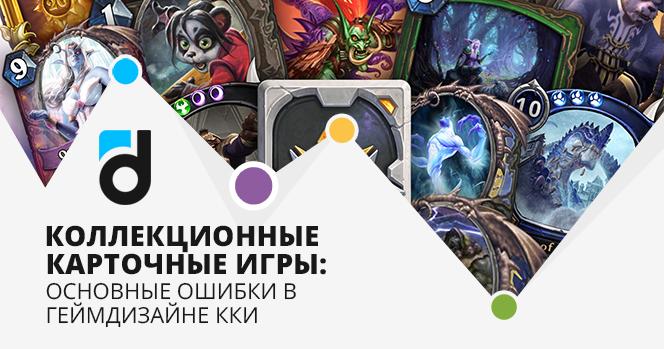 Мы продолжаем публикацию цикла о коллекционных карточных играх на площадке Образовательного центра devtodev.