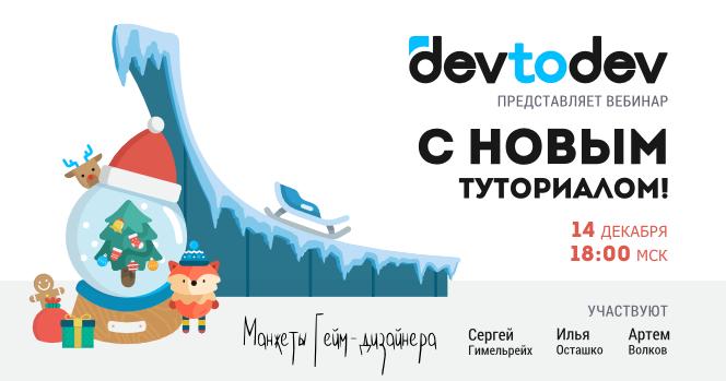 """Новый вебинар devtodev """"С новым туториалом!"""""""